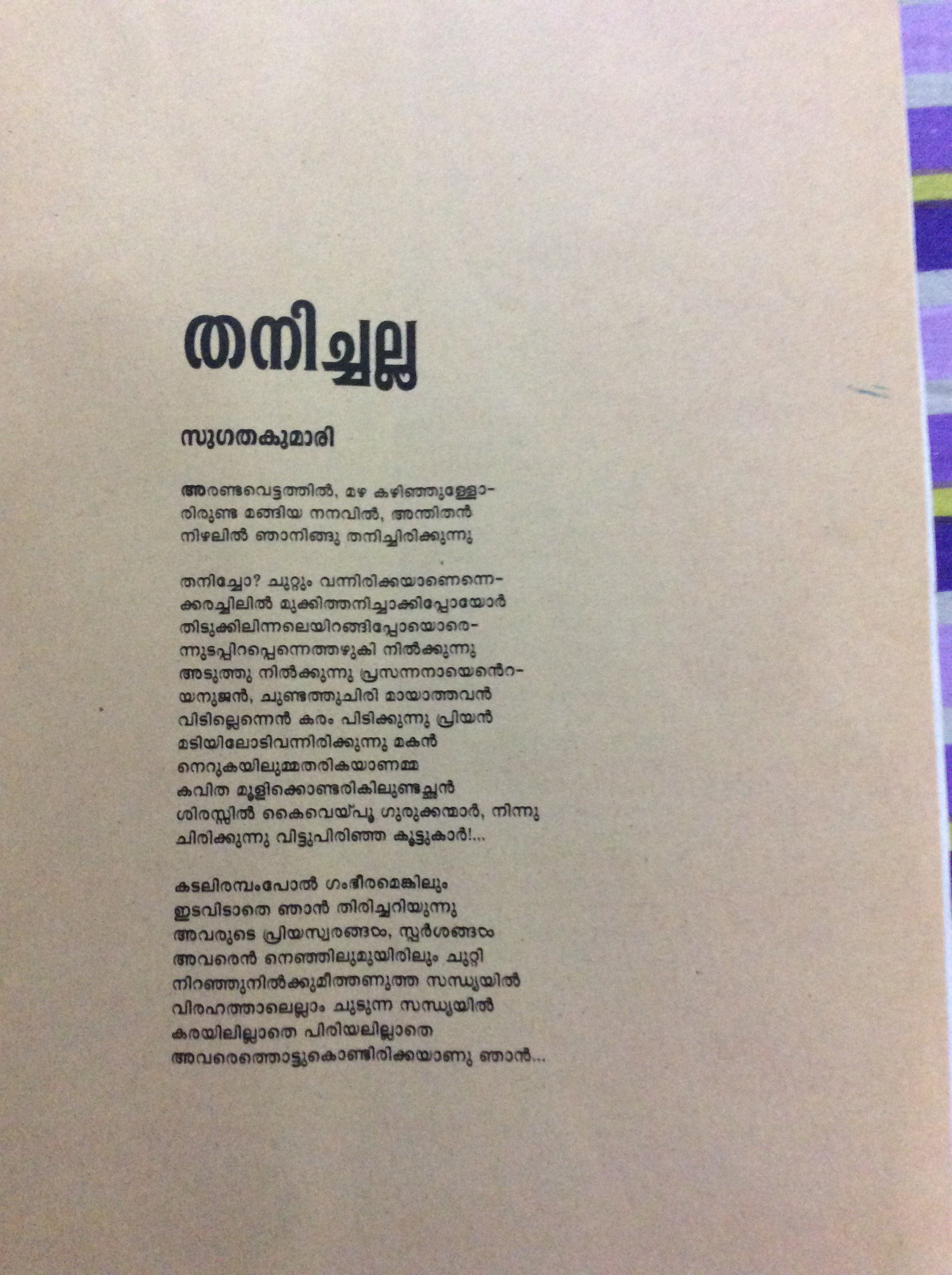 Not Alone Thanichalla Sugata Kumary Poem Ministhy S Nair