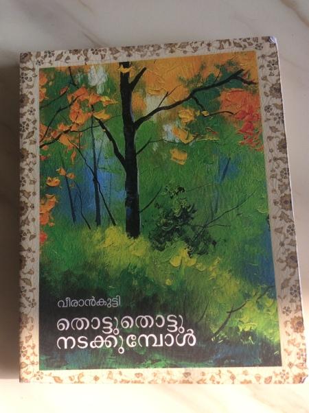 how to translate malayalam sentence to english